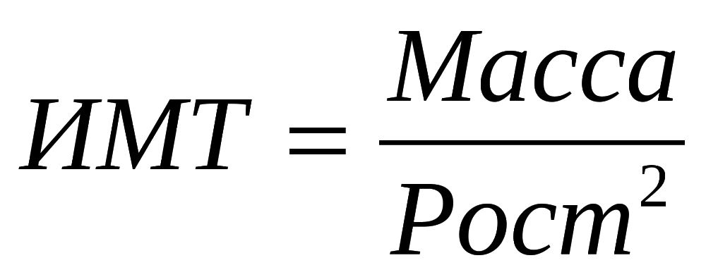 Формула расчета ИМТ