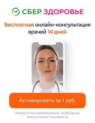 Бесплатная онлайн консультация врачей